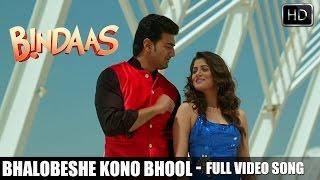 Bhalobeshe Kono Bhool Kori Ni Ami Teaser | Bindaas | Dev | Srabanti | Sayantika | 2014