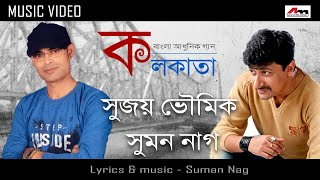 Kolkata | Sujoy Bhowmik & Suman Nag | Full Song | Bengali Video Song 2020 | Atlantis Music