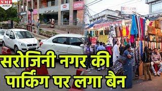 Sarojini Nagar Market में Vehicle Park करना पड़ेगा भारी, NGT ने Parking को किया Ban
