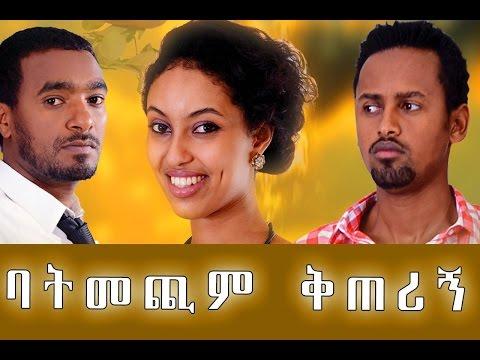Ethiopian Movie Batmechim Kiterign 2016 ባትመጪም ቅጠሪኝ ሙሉ ፊልም Full Movie