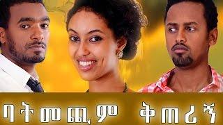 Ethiopian Movie -  Batmechim Kiterign 2016 (ባትመጪም ቅጠሪኝ ሙሉ ፊልም) Full Movie