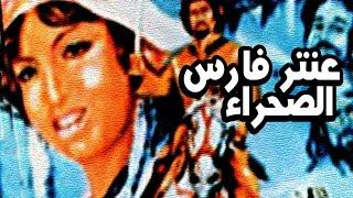 فيلم عنتر فارس الصحراء