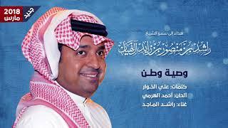 وصية وطن - راشد الماجد - جديد 2018   Waseyyet Watan - Rashed Al Majed - New