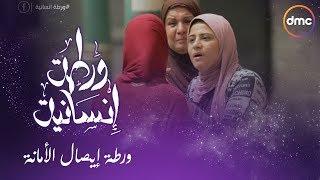 """برنامج ورطة إنسانية - الحلقة الأولى """" ايصال أمانة """" - Warta Ensaneh"""