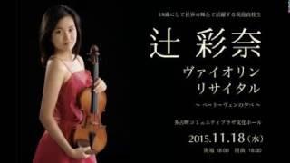 <モントリオール音コン>辻彩奈さん優勝…バイオリン部門