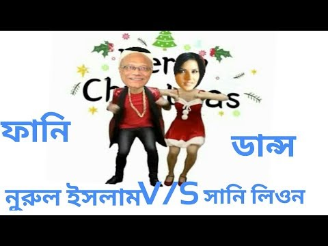 Xxx Mp4 নুরুল V S সানি লিওন ফানি ডান্স বাংলা ফানি ডাবিং Vary Funny Video 3gp Sex