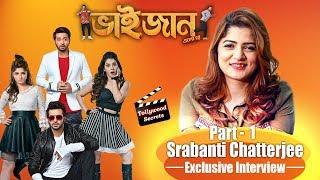 Celebrity Talks||Adda with Srabanti-Part 1||Shakib Khan's Bhaijaan Elore||Tollywood Secrets