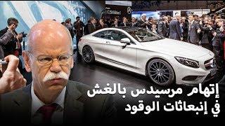 """""""مرسيدس"""" متهمة بمحاولة الغش في إنبعاثات سياراتها والحكومة الألمانية تفتش الشركة"""