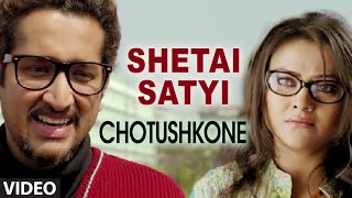 Official: Shetai Satyi Video Song | Bengali Film