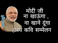 मोदी जी - ना खाऊंगा , ना खाने दूंगा ।। Hasya Kavi Sammelan ।। Atul Jwala