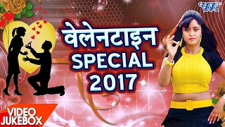 VALENTINE DAY Special - Video Jukebox - Superhit Bhojpuri Hot Songs 2017 new