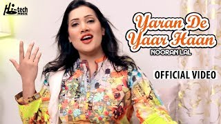 YARAN DE YAAR HAAN - NOORAN LAL - OFFICIAL HD VIDEO