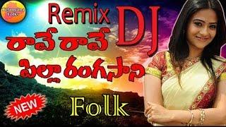 Rave Pilla RangaSani Dj Remix   Telugu Dj Songs   Telangana Dj Songs   Dj Songs 2017   Folk Songs