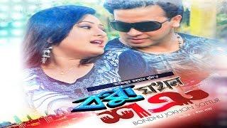 BONDHU JOKHON SHOTRU | Shakib Khan | Purnima| Bangla HD movie