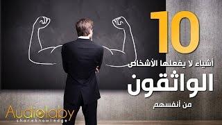 10 أشياء لا يفعلها الأشخاص الواثقون من أنفسهم ❤