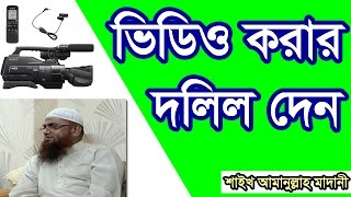 Video Korar Dolil Den by Shaikh Amanullah Madani - New Bangla Waz 2017