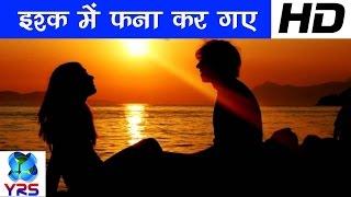 इश्क़ में फ़ना कर गए । Jayesh Singh | Hindi Song |YRS INDIA | Heart touching songs