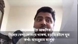 নোয়াখালীর আঞ্চলিক গান Local Language Song of Noakhali : দিনের বেলা কোনায় থাকছ