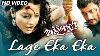 LAGE EKA EKA (FEMALE) | Sad Film Song I ABHIMANYU I Sarthak Music