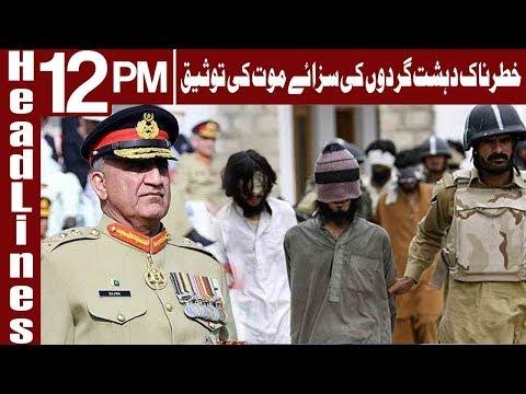 CAOS Confirms Death Sentence To 15 Dangerous Terrorists| Headlines 12 PM | 16 December| Express News