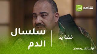 خفة يد | بيومي فؤاد ينتظر مشاهدة سلسال الدم