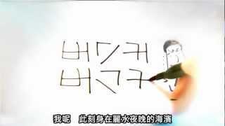 [中字] Busker Busker - 麗水夜海 Yeosu Night Sea  여수 밤바다