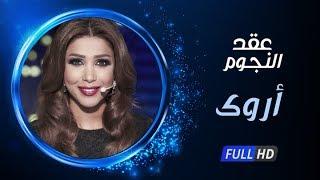 برنامج عُقد النجوم - أروى - الحلقة الثانية والأربعون | Ao2d Elngoom - Arwa - Ep 42