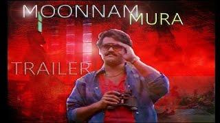 Moonnammura (മൂന്നാംമുറ ) movie official trailer |mohanlal |lalu alex| suresh gopi | revathy