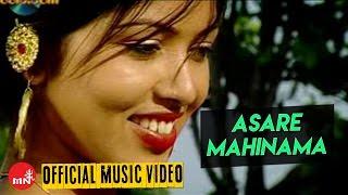 ASARE MAHINAMA   Prashant Tamang & Puja Sharma   Nepali Adhunik Song   Music Nepal