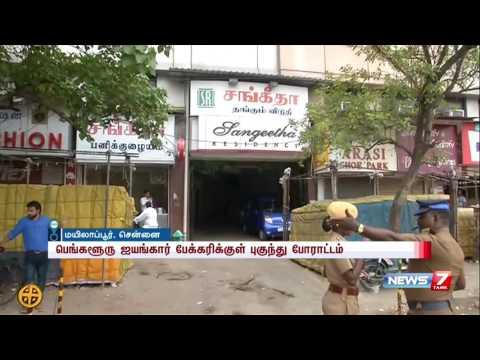Xxx Mp4 Naam Tamilar Katchi Party Workers Vandalizes Bangalore Iyengar Bakery News7 Tamil 3gp Sex