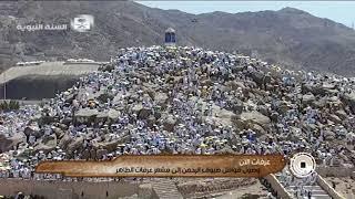 جبل عرفات اليوم 1439هجري