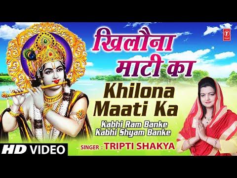 Xxx Mp4 Khilona Maati Ka By Tripti Shaqya Full Song I Kabhi Ram Banke Kabhi Shyam Banke 3gp Sex