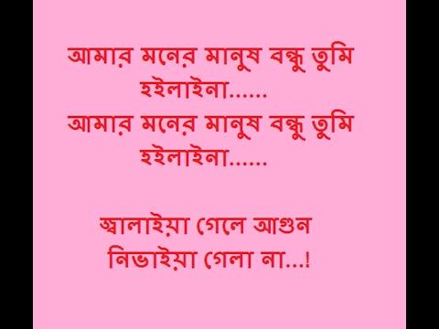 Xxx Mp4 Amar Moner Manush Bondhu Tumi Hoila Na আমার মনের মানুষ বন্ধু তুমি হইলা না 3gp Sex