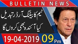 Headlines and Bulletin | 9:00 PM | 19 April 2019 | 92NewsHDUK
