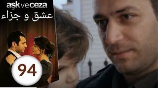 مسلسل عشق و جزاء - الحلقة 94