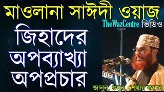 sayeedi bangla waz. জিহাদের অপব্যাখ্যা ও অপপ্রচার। Bangla waj Mahfil