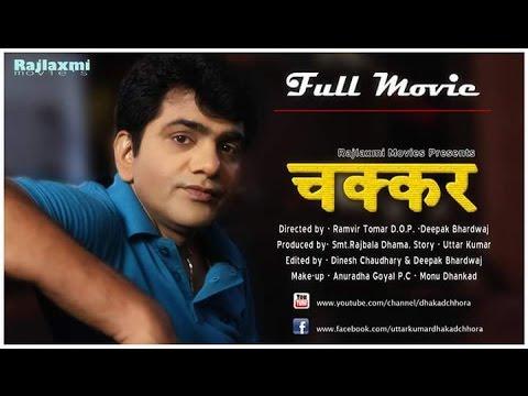 Xxx Mp4 Chakkar चक्कर Full Movie Uttar Kumar Dhakad Chhora Lovely Sharma 3gp Sex
