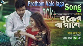 Buker Ba Pashe | বুকের বা পাশে | Afran Nisho | Mehazabien Chowdhury | Eid Telefilm 2018