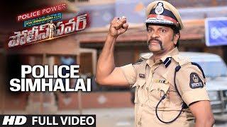 Police Simhalai Video Song | Police Power | Siva Jonnalagadda,Nandini Kapoor | Telugu Songs 2017