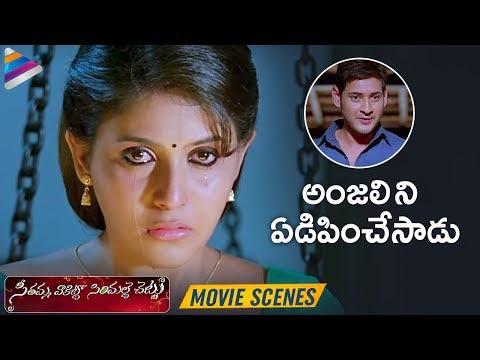 Xxx Mp4 SVSC Telugu Movie Comedy Scenes Anjali Upset With Mahesh Babu Samantha 3gp Sex