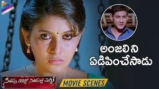 Brahmotsavam Srikanth Addala's SVSC Comedy Scenes | Anjali upset with Mahesh Babu | Samantha