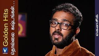 தொல்லை கஷ்டங்கள் | Golden Hits | Tamil Christian Traditional Song