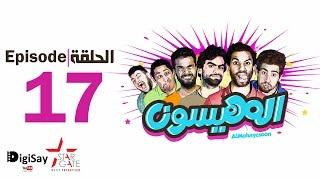 المهيسون | Al Mohayesoun - الحلقة 17 للبرنامج الكوميدي المهيسون رمضان 2015 - EP17