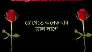 bhalobasha valo laga ek noy ♪ bangla karaoke with lyrics ♪ demo for sale
