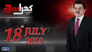 Khara Sach | Mubashir Lucman | SAMAA TV | 18 July 2018