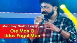 Ore Mon O Udas Pagol Mon || Manomoy Bhattacharya Live