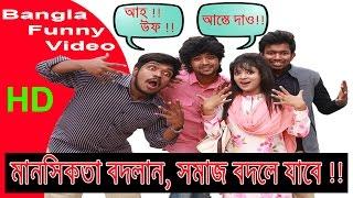 উফ!আস্তে ঢুকাও,ব্যাথা পাচ্ছি তো!(18+) bangla funny video| New Bangla Funny Video by Friend Circle