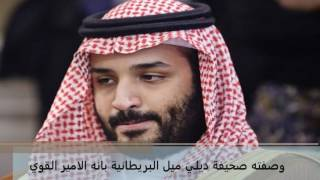 مالا تعرفه عن ولي العهد الجديد للمملكة العربية السعودية الامير محمد بن سلمان