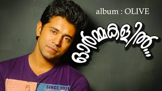 Ormakalil.... | Nivin Pauly First Video Album | Olive | Must Watch & Enjoy !!!