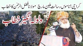 Molana Fazal Ur Rahman Ka Karachi Million March Main Full Speech 2018